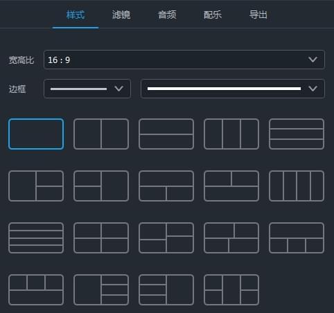 螢幕分割樣式